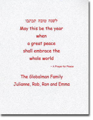 Jewish New Year Card Sentiments and Typestyles for Another Creation ...