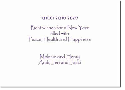 jewish new year card sentiments and typestyles for another creation by michele pulver from more than paper