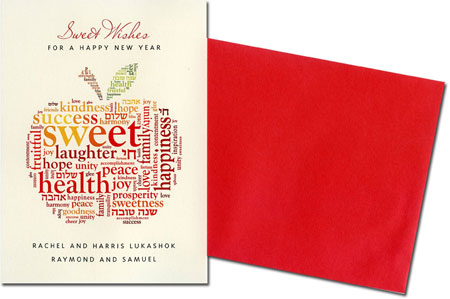 Art Scroll Jewish New Year Cards - Sweet Wishes
