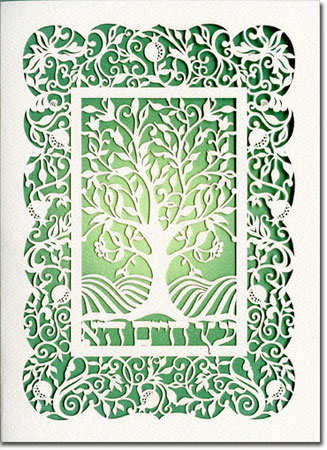 Art Scroll Jewish New Year Cards - Tree of Life Laser Cut