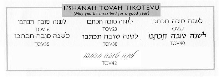 Checkerboard Jewish New Year Hebrew Sentiments