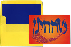 Designer's Connection Jewish New Year Cards - Shehecheyanu & Rejoice
