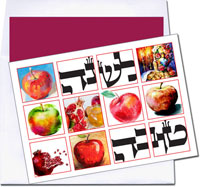 Designer's Connection Jewish New Year Cards (Boxes of Tradition)