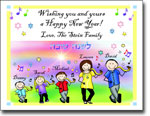 Pen At Hand Stick Figures - Jewish New Year Card - JNY29FC